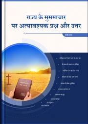 राज्य के सुसमाचार पर उत्कृष्ट प्रश्न और उत्तर (संकलन)