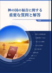 神の国の福音に関する代表的な質問と解答 (セレクション)