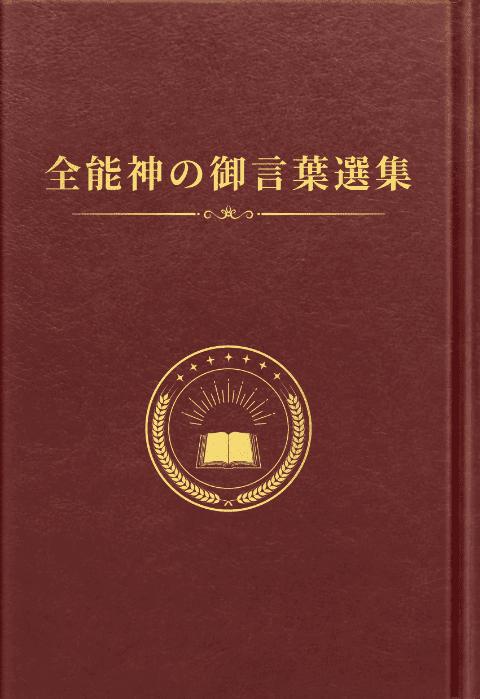 神の国の福音についての代表的な全能神の言葉 (選集)