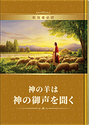神の羊は神の御声を聞く