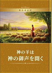 神の羊は神の御声を聞く(新信者必読)