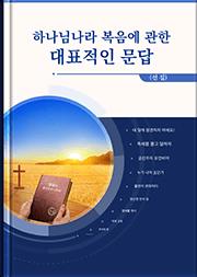 하나님 나라 복음 대표적인 문답 (선집)