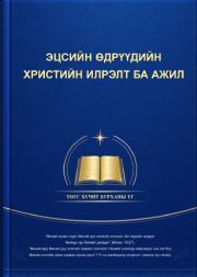 Эцсийн өдрүүдийн Христийн гэрчүүд (Бурханыг гэрчлэх тухай хорин үнэн)