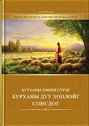 Бурханы хонин сүрэг Бурханы дуу хоолойг сонсохуй  (Шинэ итгэгчдэд зайлшгүй чухал зүйлс)