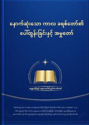 နောက်ဆုံးသောကာလ၏ ခရစ်တော်အတွက် သက်သေခံချက်များ