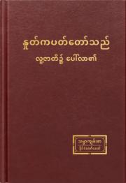 နိုင်ငံတော်ခေတ် သမ္မာကျမ်းစာ
