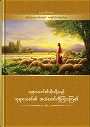 ဘုရားသခင်၏သိုးတို့သည် ဘုရားသခင်၏ အသံတော်ကို ကြားကြ၏ ယုံကြည်သူအသစ်အတွက် အခြေခံလိုအပ်ချက်များ